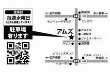 アムズ地図